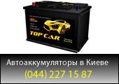 Автомобильные аккумуляторы в Киеве