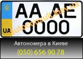 Автономера в Киеве