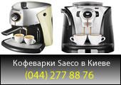 Кофеварки Saeco в Киеве