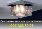 Светотехника в Киеве