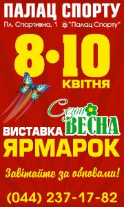Выставка ярмарка весна 2013 , 8-10 апреля во Дворце Спорта в Киеве