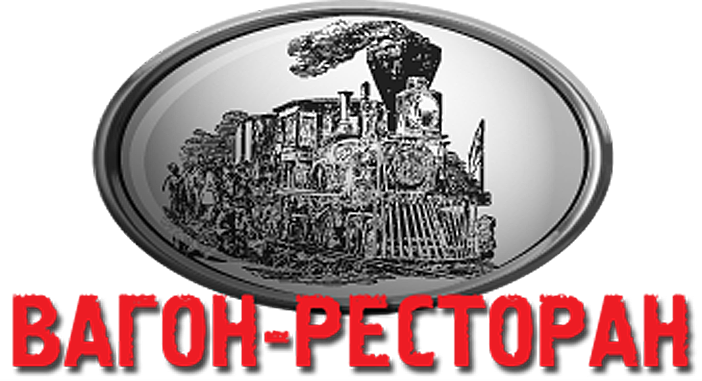 http://brands.kiev.ua/wp-content/uploads/2011/04/Vagon-restoran.png