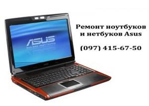 Computer Service - ремонт ноутбуков в Киеве