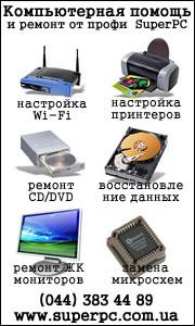 компьютерная помощь SuperPC в Киеве