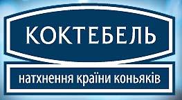 логотип торговой марки коктебель