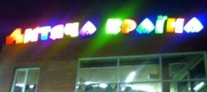 """Детский торговый центр """"Дитяча країна"""""""