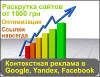 Создание сайтов от Web студии TAKT в Киеве недорого