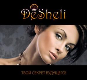 Израильская косметика DESHELI