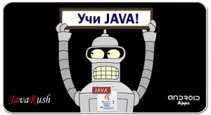 Javarush.ru