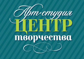 "Арт-студия ""Центр творчества"" в центре Киева"