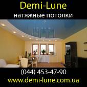 Натяжные потолки Деми-Луне. Киев, ул.Металлистов 12-А
