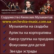 музыканты на корпоратив в Киеве