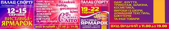 выставка товаров легкой промышленности 12-15 августа и 19-22 августа