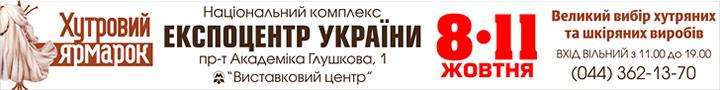 меховая выставка ярмарка на ВДНХ в Киеве 8-11 октября
