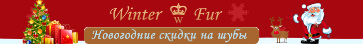 Новогодняя распродажа шуб в салоне Винтер Фур в Киеве